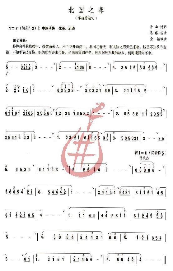 北国之春 钢琴演奏谱 二胡谱 弹唱谱等版本大全