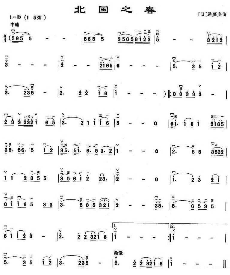 胡琴乐谱 北国之春-北国之春 钢琴演奏谱 二胡谱 弹唱谱等版本大全