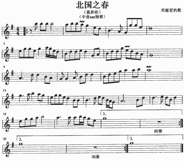 北国之春萨克斯简谱-北国之春 钢琴演奏谱 二胡谱 弹唱谱等版本大全