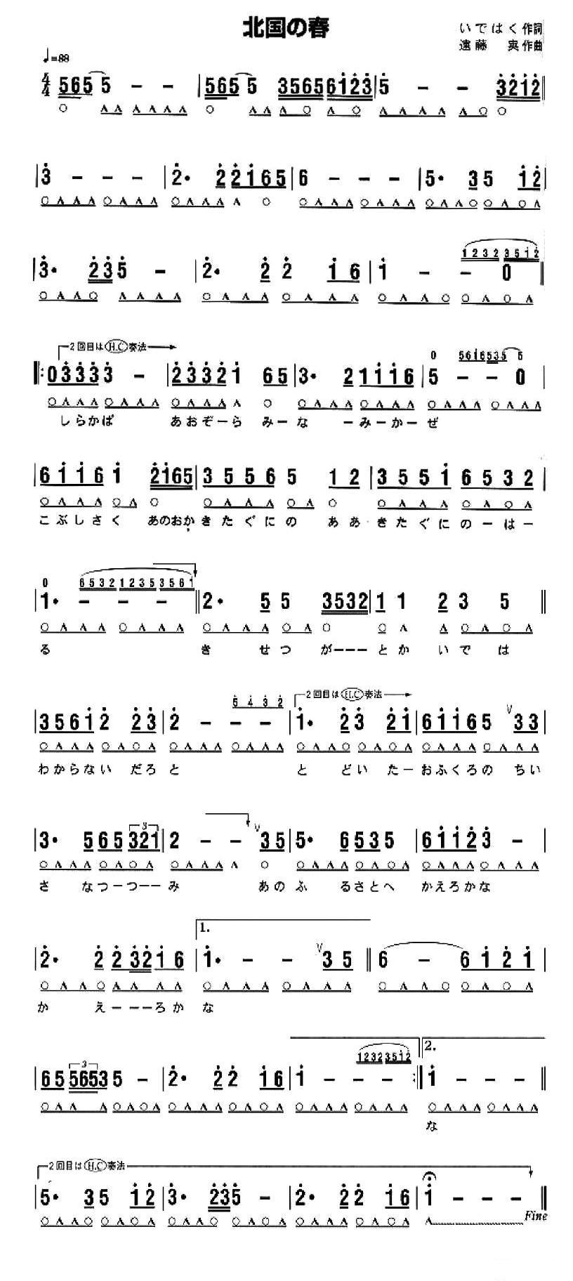 喜洋洋二胡曲谱五线谱-口琴乐谱--北国之春 版本1-北国之春 钢琴演奏谱 二胡谱 弹唱谱等版本