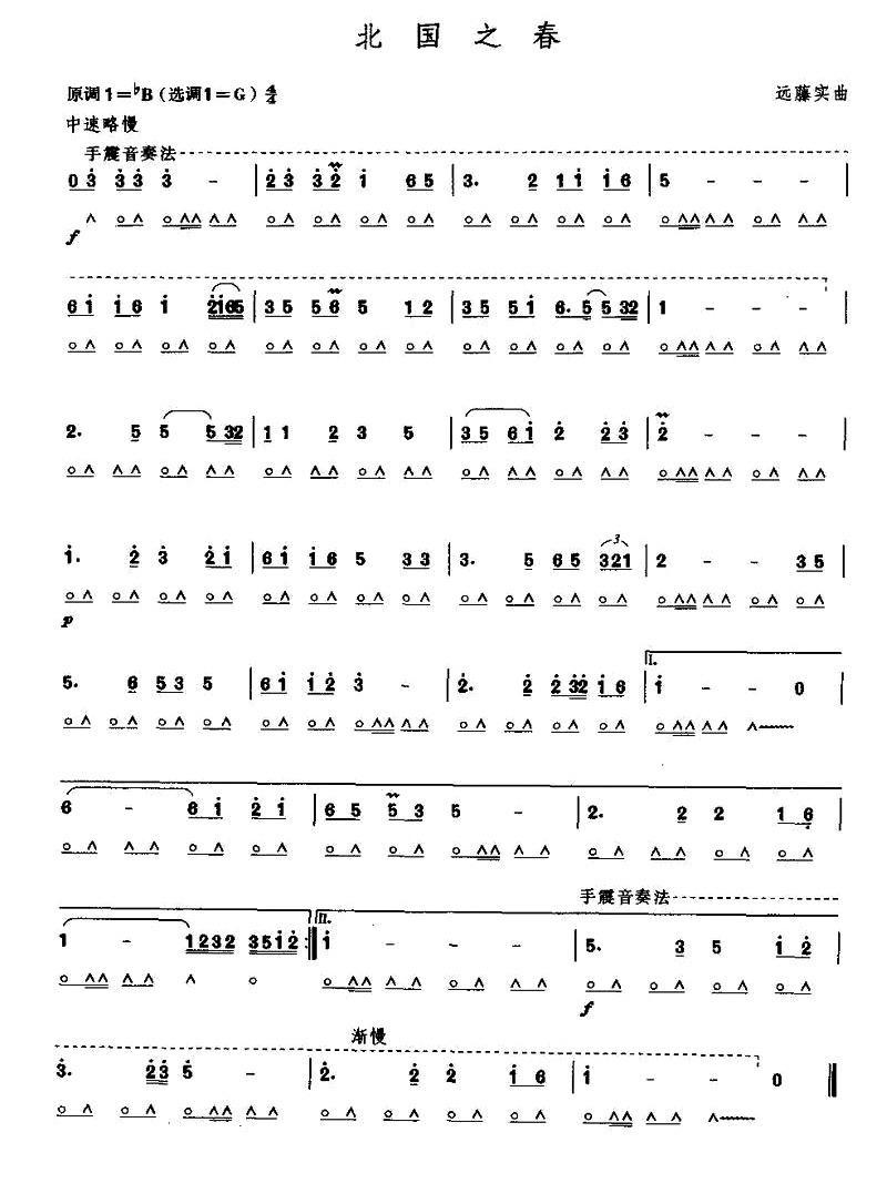 口琴乐谱--北国之春 版本2-北国之春 钢琴演奏谱 二胡谱 弹唱谱等版本