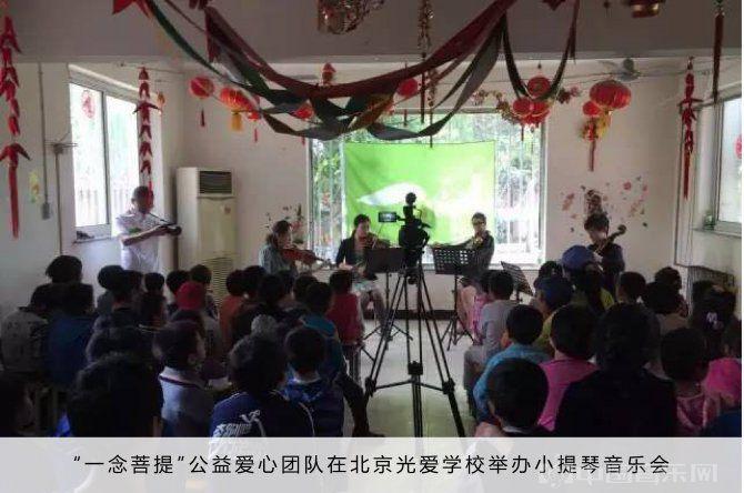 """""""一念菩提""""&""""志教中国""""2017年公益爱心小提琴音乐会 (公益,小提琴,音乐会)"""