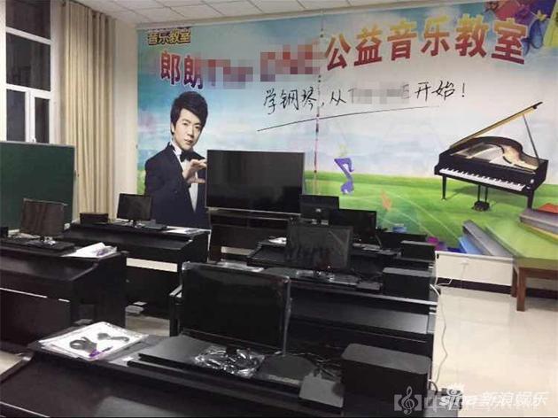 郎朗捐助的钢琴教室