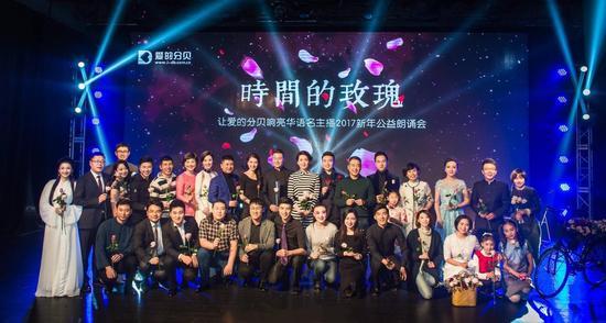 让爱的分贝响亮华语名主播2017新年公益朗诵会参演主播